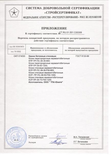 Сертификация стенового камня экологическая сертификация и экологич